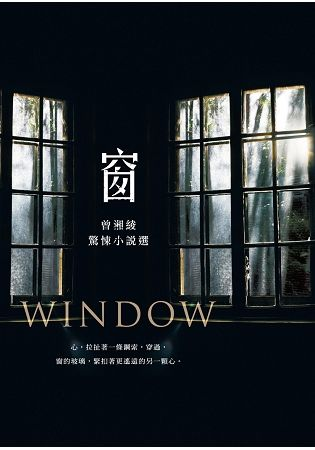 窗──曾湘綾驚悚小說選