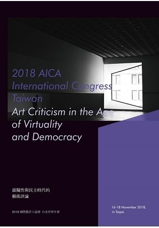 2018 AICA International Congress Taiwan: Art Criticism in the Age of Virtuality and Democracy