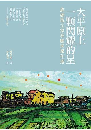 大平原上一顆閃耀的星:農鄉散文家林鵬來傑作選