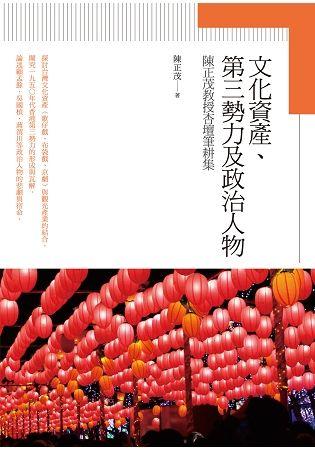 文化資產、第三勢力及政治人物:陳正茂教授杏壇筆耕集