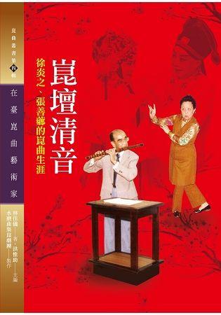 崑壇清音:徐炎之、張善薌的崑曲生涯(附光碟)