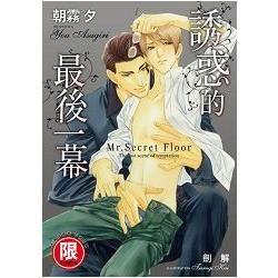 誘惑的最後一幕~Mr. Secret Floor~(全)