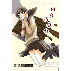 音久無短篇集 再見巧克力(全)