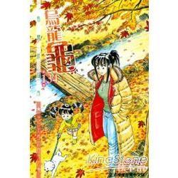 烏龍派出所 (134)(電子書)