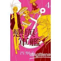 戀與軍艦(4)