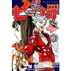 七大罪 (3)(電子書)