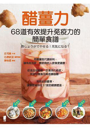 醋薑力:68道有效提升免疫力的簡單食譜