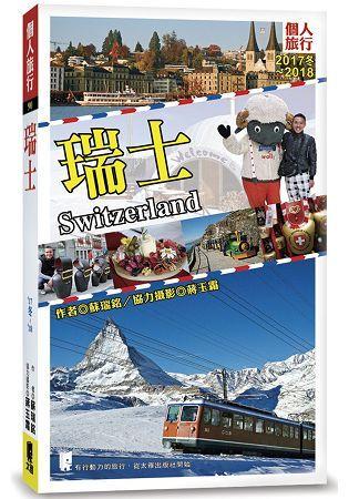 瑞士(2017'冬-2018)