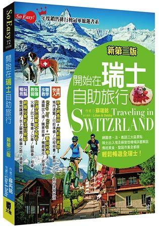 開始在瑞士自助旅行 (新第3版)