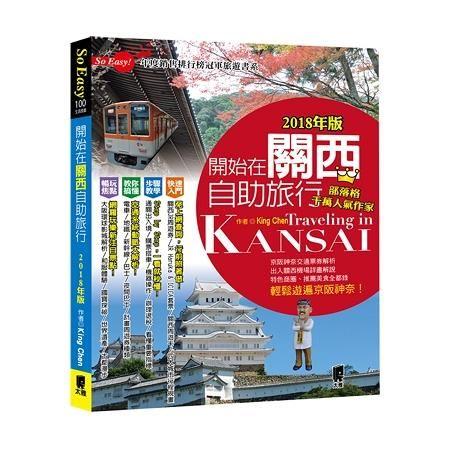 開始在關西自助旅行(京都‧大阪‧神戶‧奈良)(新第四版)