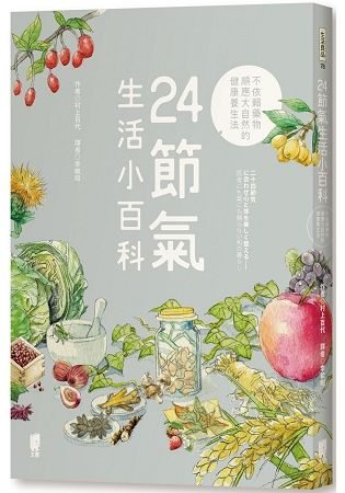 24節氣生活小百科: 不依賴藥物, 順應大自然的健康養生法