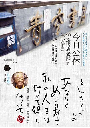 今日公休: 90歲書店老闆的生命情書 (第2版)