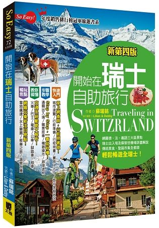 開始在瑞士自助旅行 (新第4版)