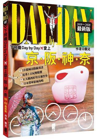 下飛機Day by Day, 愛上京.阪.神.奈 (2019~2020年最新版)