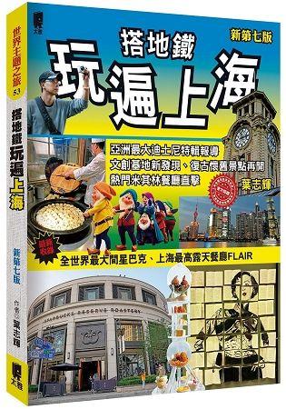 搭地鐵玩遍上海 (新第7版)