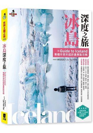 冰島深度之旅: Guide to Iceland專欄作家的超詳盡景點攻略
