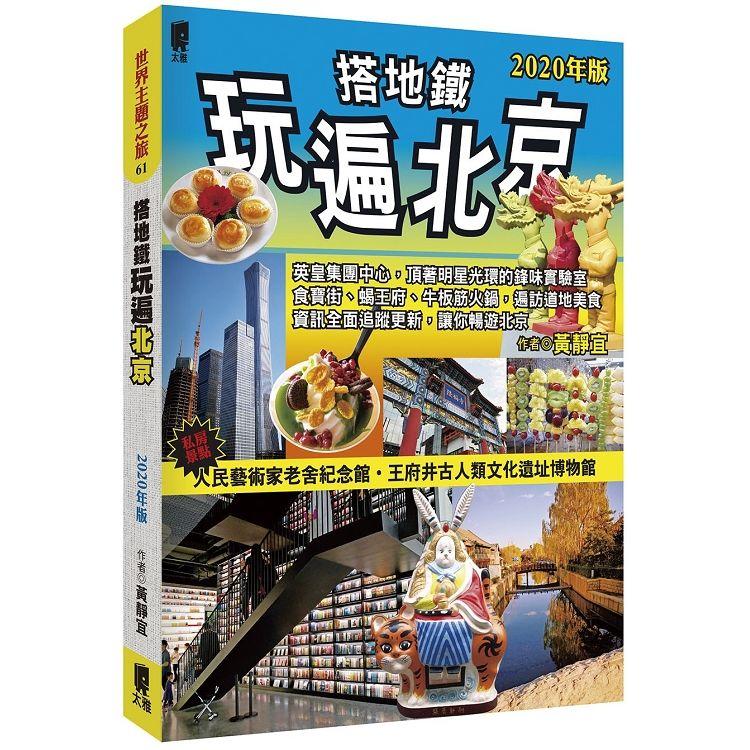 搭地鐵玩遍北京 (2020年版)