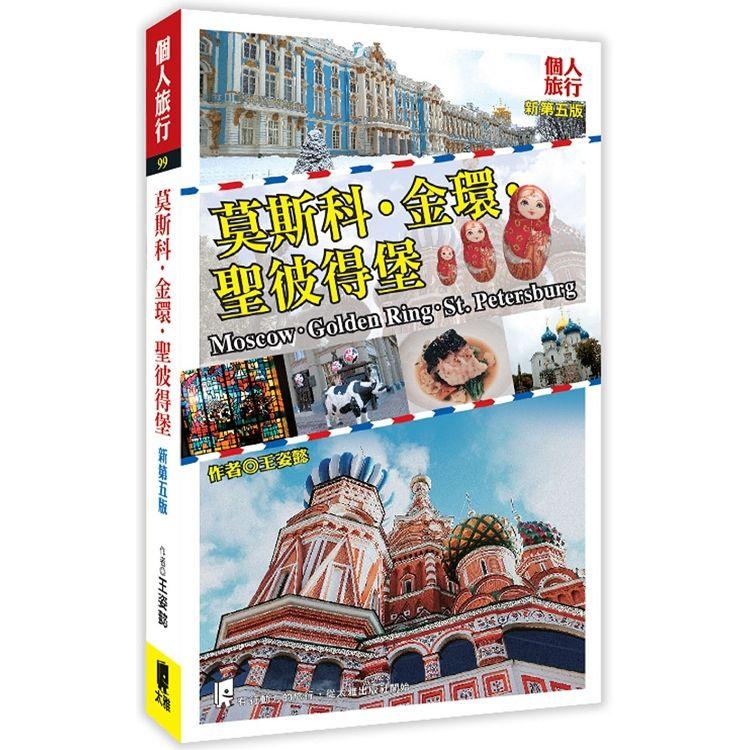 莫斯科.金環.聖彼得堡 (新第5版)