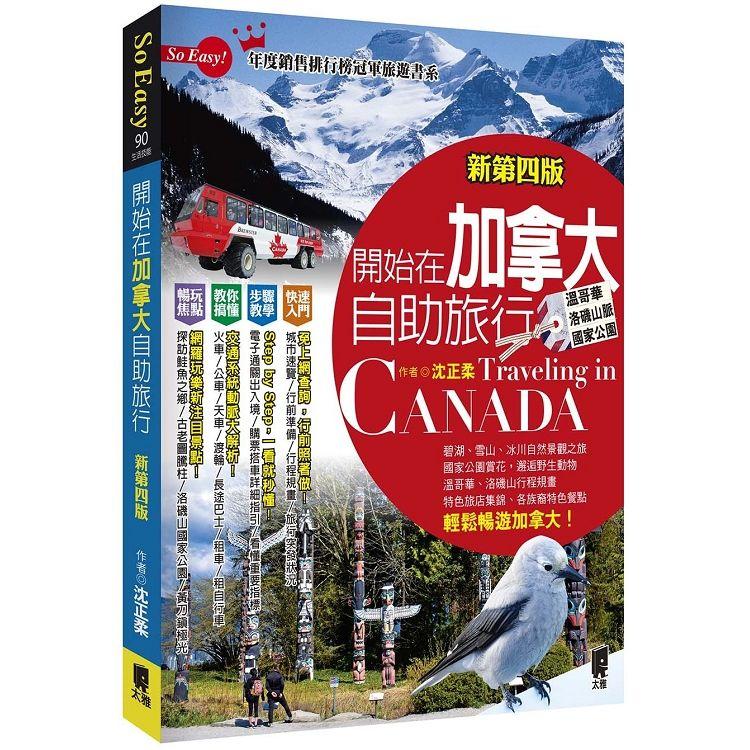 開始在加拿大自助旅行 (新第4版)