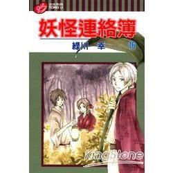 妖怪連絡簿 (16)
