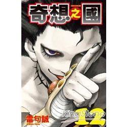 奇想之國 (12)(電子書)