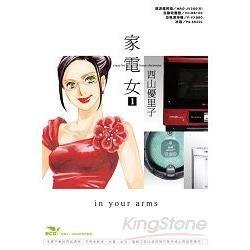 家電女 crazy for home electronics(1)