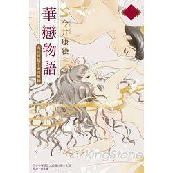 華戀物語 (1)