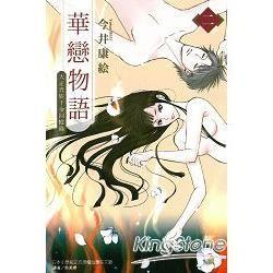 華戀物語02(完)