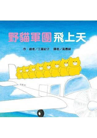 野貓軍團飛上天