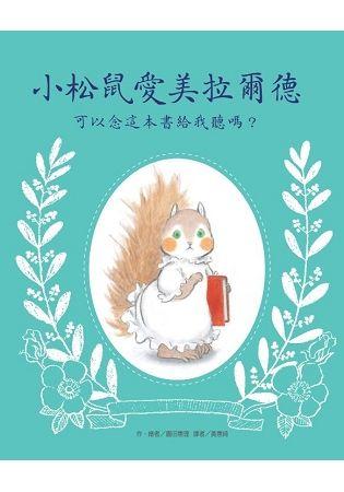 小松鼠愛美拉爾德 可以念這本書給我聽嗎?