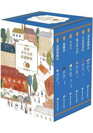 世界少年文學必讀經典60: 成長勵志精選 (6冊合售)