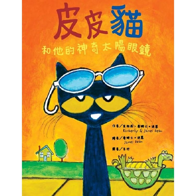 皮皮貓和他的神奇太陽眼鏡