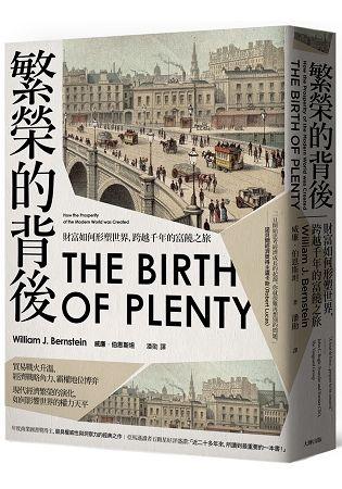繁榮的背後: 財富如何形塑世界, 跨越千年的富饒之旅