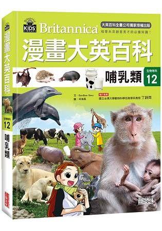 漫畫大英百科(生物地科12)哺乳類(精裝)