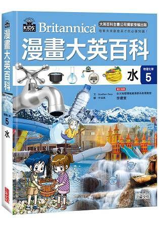 漫畫大英百科【物理化學5】:水