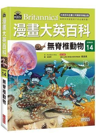 漫畫大英百科(生物地科14)無脊椎動物(精裝)