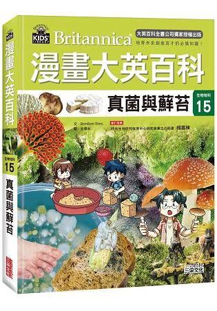 漫畫大英百科(生物地科15)真菌與蘚苔(精裝)