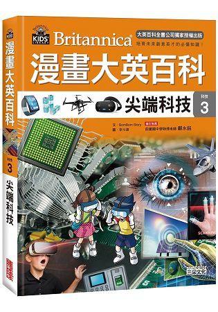 漫畫大英百科【科技3】:尖端科技