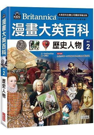 漫畫大英百科【歷史2】歷史人物