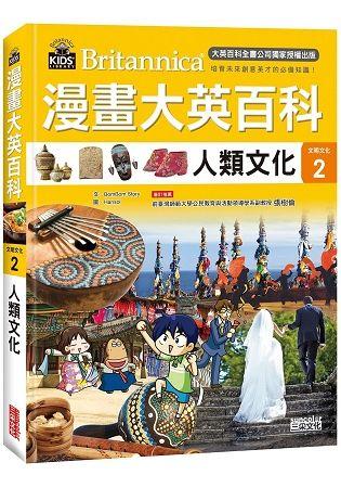 漫畫大英百科:文明文化(2)人類文化(精裝)