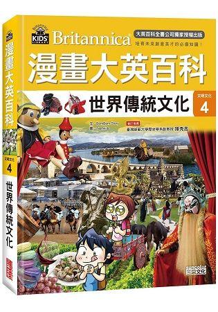 漫畫大英百科:文明文化(4)世界傳統文化(精裝)