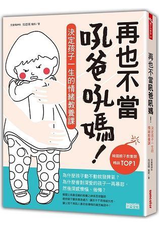 再也不當吼爸吼媽!:決定孩子一生的情緒教養課