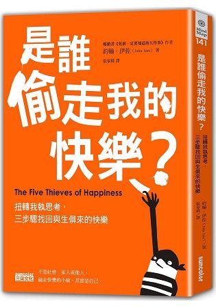 是誰偷走我的快樂:扭轉我執思考,三步驟找回與生俱來的快樂