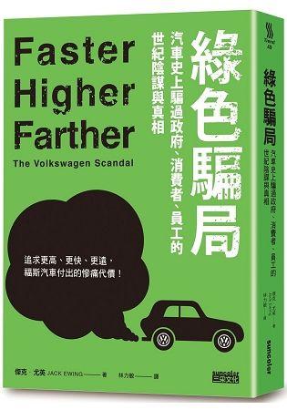 綠色騙局:汽車史上騙過政府、消費者、員工的世紀陰謀與真相