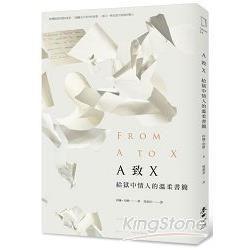 A致X :給獄中情人的溫柔書簡(另開視窗)