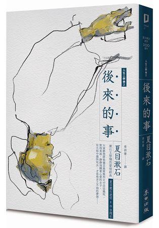 後來的事:漱石文學經典愛情傑作(全新譯本,中文世界最完整譯注,夏目漱石人生三部曲之二) (電子書)