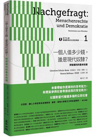 向下扎根!德國教育的公民思辨課1─「一個人值多少錢,誰是現代奴隸?」:捍衛權利的基本知識