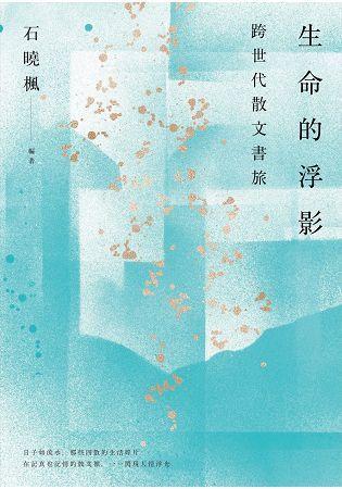 生命的浮影: 跨世代散文書旅