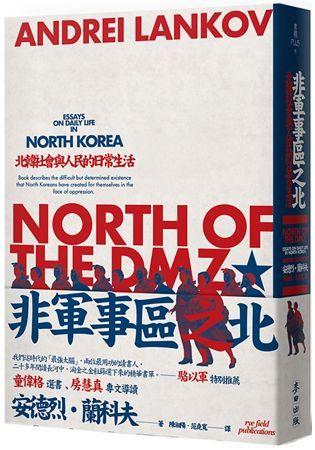 非軍事區之北——北韓社會與人民的日常生活