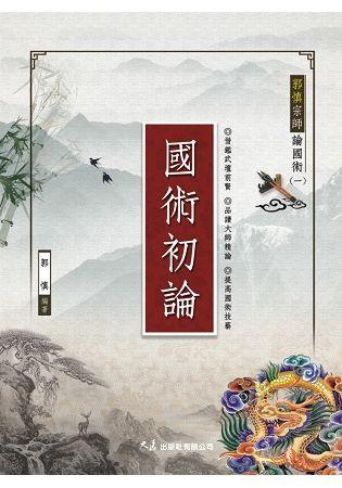 郭慎宗師論國術(一)國術初論